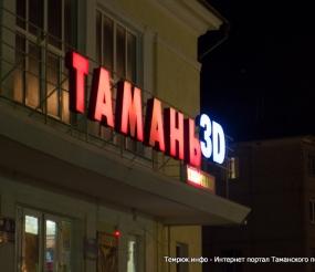 Кинотеатр Тамань в Темрюке