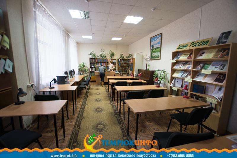 Читальный зал в библиотеки в Темрюке