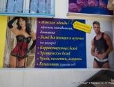 "Магазин \""Флирт\"" в Темрюке, ул. Степана Разина, 39А"