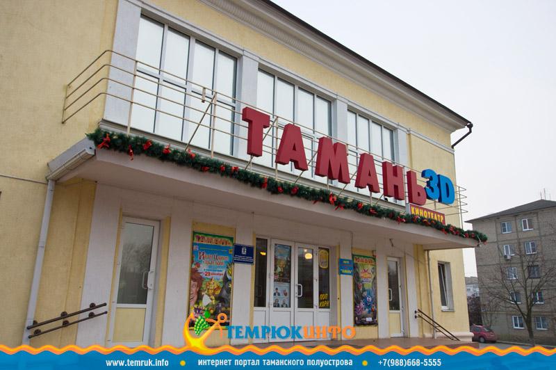 Обновленный кинотеатр Тамань
