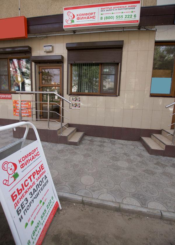 """Офис ООО \""""Комфорт Финанс\"""" в Темрюке"""