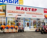 Магазин Мастер