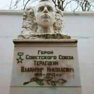 Памятник у Вечного огня в Темрюке