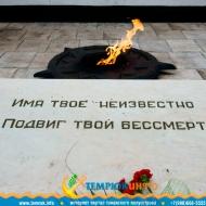 Вечный огонь в Темрюке