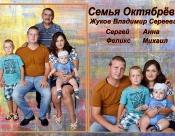 Семейные фото книги