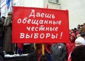 Россияне митингуют против нечестных выборов даже за рубежом