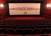3D теперь и в Темрюке! Открытие нового зала в кинотеарте Тамань