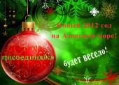 Программа новогодних праздников в шикарном отеле на берегу Азовского моря