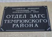 День работников органа ЗАГС. Интервью с Калашник Владимиром Викторовичем