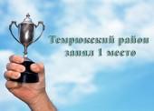 Темрюкский район одержал победу в конкурсе на приз имени маршала Г.К.Жукова