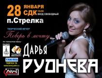 Концерт Рудневой