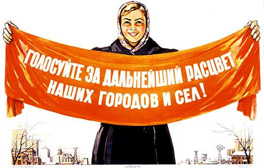 Прийдите на выборы президента РФ 4 марта!