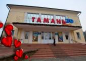 Кинотеатр Тамань приготовил подарки и призы для влюбленных пар Темрюка