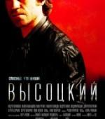 """""""Высоцкий. Спасибо, что живой"""" в кинотеатре Тамань с 23 февраля"""