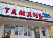 8 марта в кинотеатре Тамань будут скидки и песочное шоу