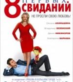 """Премьера комедии """"8 первых свиданий"""" в кинотеатре Тамань"""