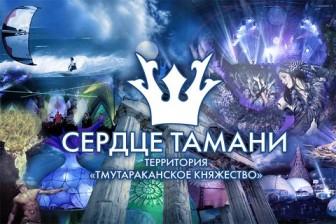 "Фестиваль ""Сердце Тамани"""
