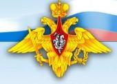 Поздравление от главы Темрюкского района с днем образования военных комиссариатов