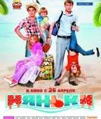 """Комедия """"Няньки"""" в кинотеатре Тамань с 26 апреля"""