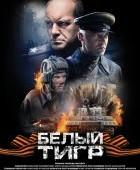 """Художественный фильм """"Белый тигр"""" в кинотеатре Тамань с 3 мая"""