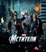 """Фантастический боевик """"Мстители"""" в 3D в кинотеатре Тамань с 3 мая"""