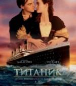 "Мелодрамма ""Титаник"" в  3D зале кинотеатра Тамань c 5 апреля"