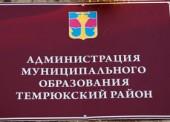 Глава Темрюкского района Иван Василевский вручил жилищные сертификаты вынужденным переселенцам