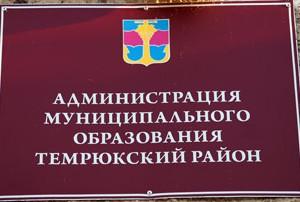 Администрация Темрюкского района