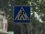 Темрюкский район, операция пешеход