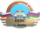 ДПС Анапа