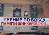 В Темрюке прошел турнир по боксу, посвященный памяти Ю.Б.Шинкарева