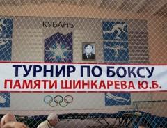 Темрюк. Турнир по боксу памяти Шинкарева Ю.Б.