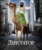 """Комедийный фильм """"Диктатор"""" в кинотеатре """"Тамань 3D"""" с 17 мая"""