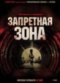 """Фильм ужасов """"Запретная зона"""" в кинотеатре """"Тамань 3D"""" с 24 мая"""