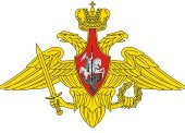 Военный комиссариат Темрюкского района объявляет набор граждан состоящих в запасе для поступления в военные ВУЗы