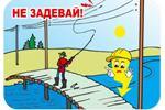 Не рыбачьте вблизи ЛЭП