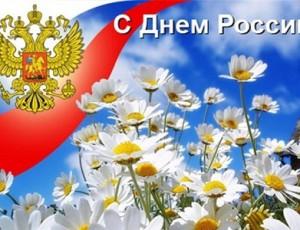 День России в Темрюкском районе