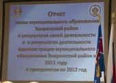 Отчет главы Темрюкского района Ивана Василевского о проделанной работе за 2011 год был признан самокритичным