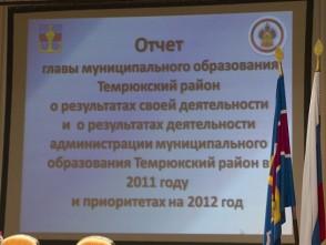 Отчет главы Темрюкского района за 2011 год
