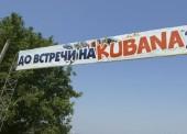 Кубана покинула Темрюкский район