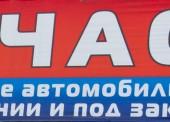 """Магазин """"Старт"""" запчасти для иномарок (ИП Палунин В.А.)"""