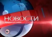 """ТВ Новости на """"Темрюк.инфо"""" выпуск от 18.06.2013"""
