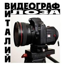 Видеограф Виталий Лоза