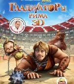 """Комедия м/ф """"Гладиаторы Рима"""" в формате 3D смотрите в к/т """"Тамань 3D"""""""