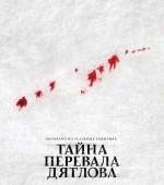 "Триллер х/ф ""Тайна перевала Дятлова"" в формате 2D смотрите в к/т ""Тамань 3D"""
