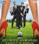 """Комедия """"Что творят мужчины"""" в формате 2D смотрите в к/т """"Тамань 3D"""" с 28 февраля"""