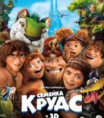 """Приключения м\ф """"Семейка курдс"""" смотрите в формате 3D в к\т """"Тамань 3D"""" с16 Марта"""