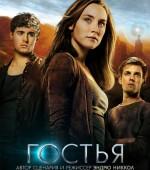 """Фантастика х/ф """"Гостья""""  в формате 2D смотрите в к/т """"Тамань 3D"""" с 28 Марта"""