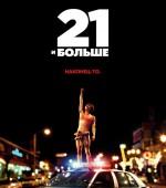 """Комедия """"21 и больше"""" в формате 2D смотрите в кинотеатре """"Тамань 3D"""" с 14 марта"""