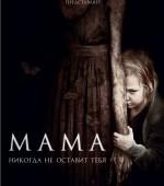 """Ужасы х/ф """"МАМА"""" в формате 2D смотрите в к/т """"Тамань 3D"""" с 21 Марта"""
